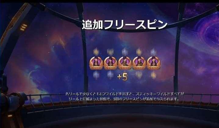 free spin2