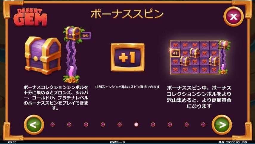 bonus spin1