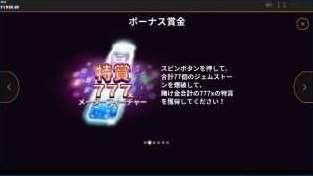 特賞777x