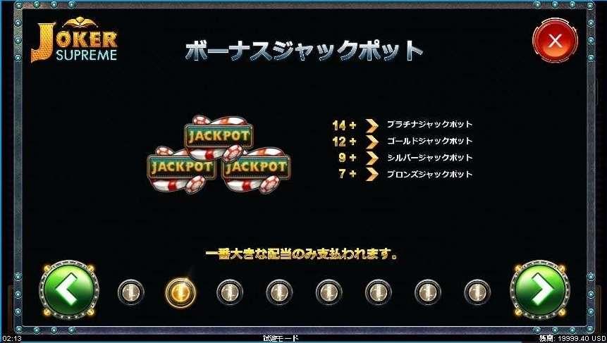 bonus jackpot
