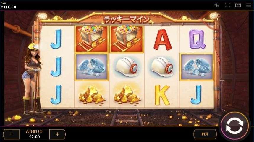 VJ Lucky Mine