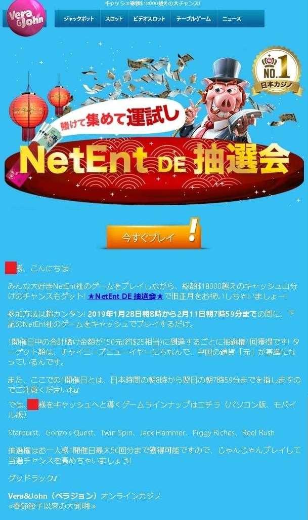 NetEnt DE 抽選会