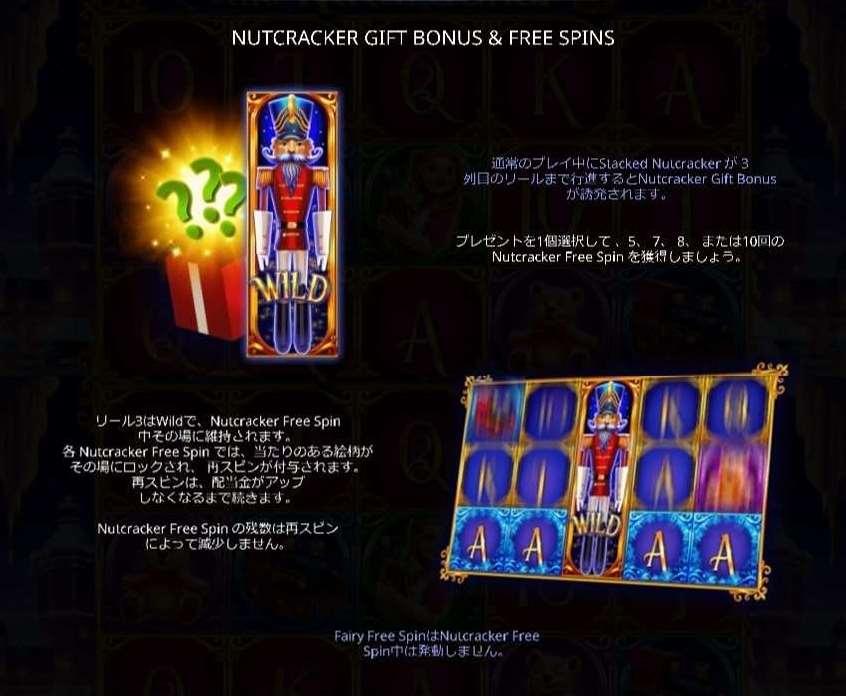 Nutcracker Bonus