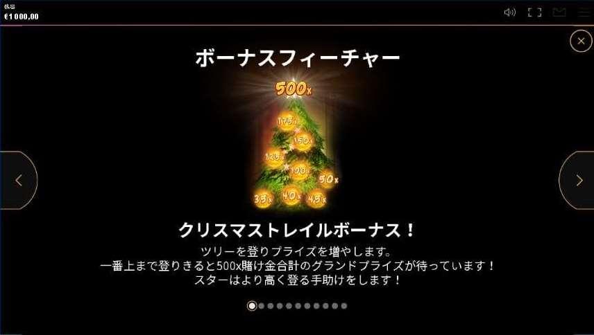 クリスマストレイルボーナス