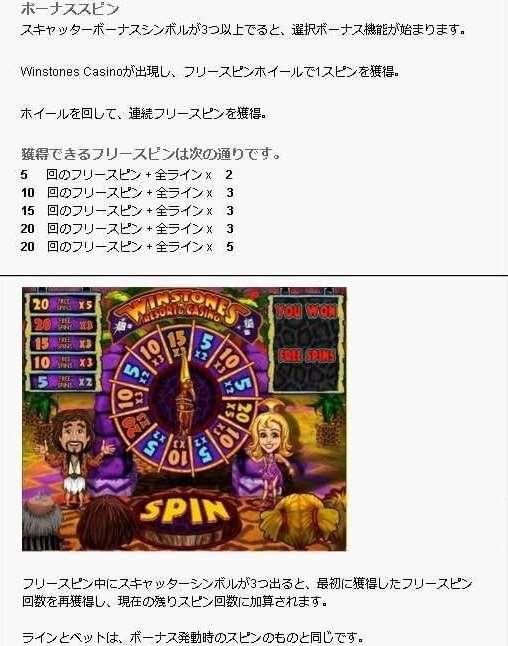 bonus spin