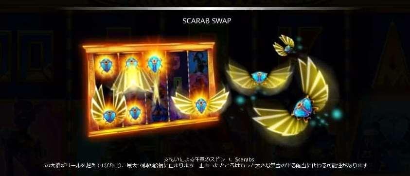 scarab swap