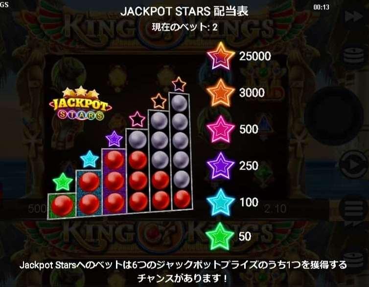 Jackpot Stars1