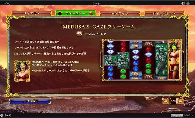 MEDUSA'S GAZEフリーゲーム