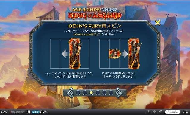 Odin's Fury再スピン1
