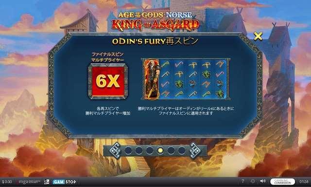 Odin's Fury再スピン2