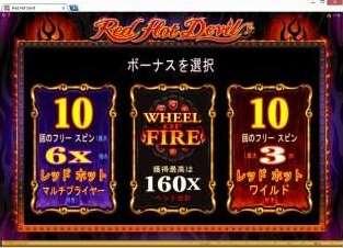 Red Hot Devil2