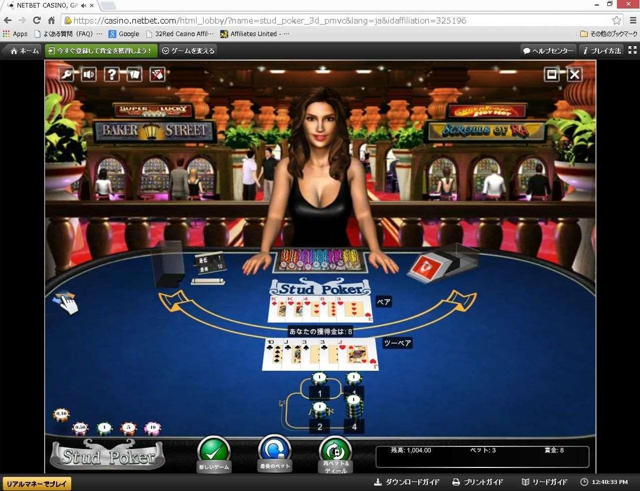 NetBet Stud Poker 3D