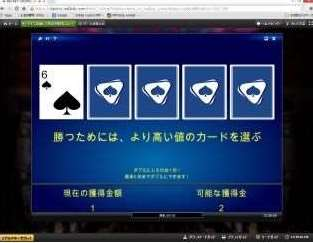 ダブルアップゲーム1