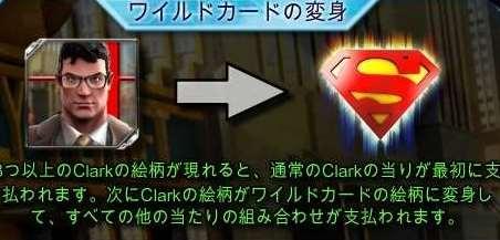 ワイルドカードの変身機能1