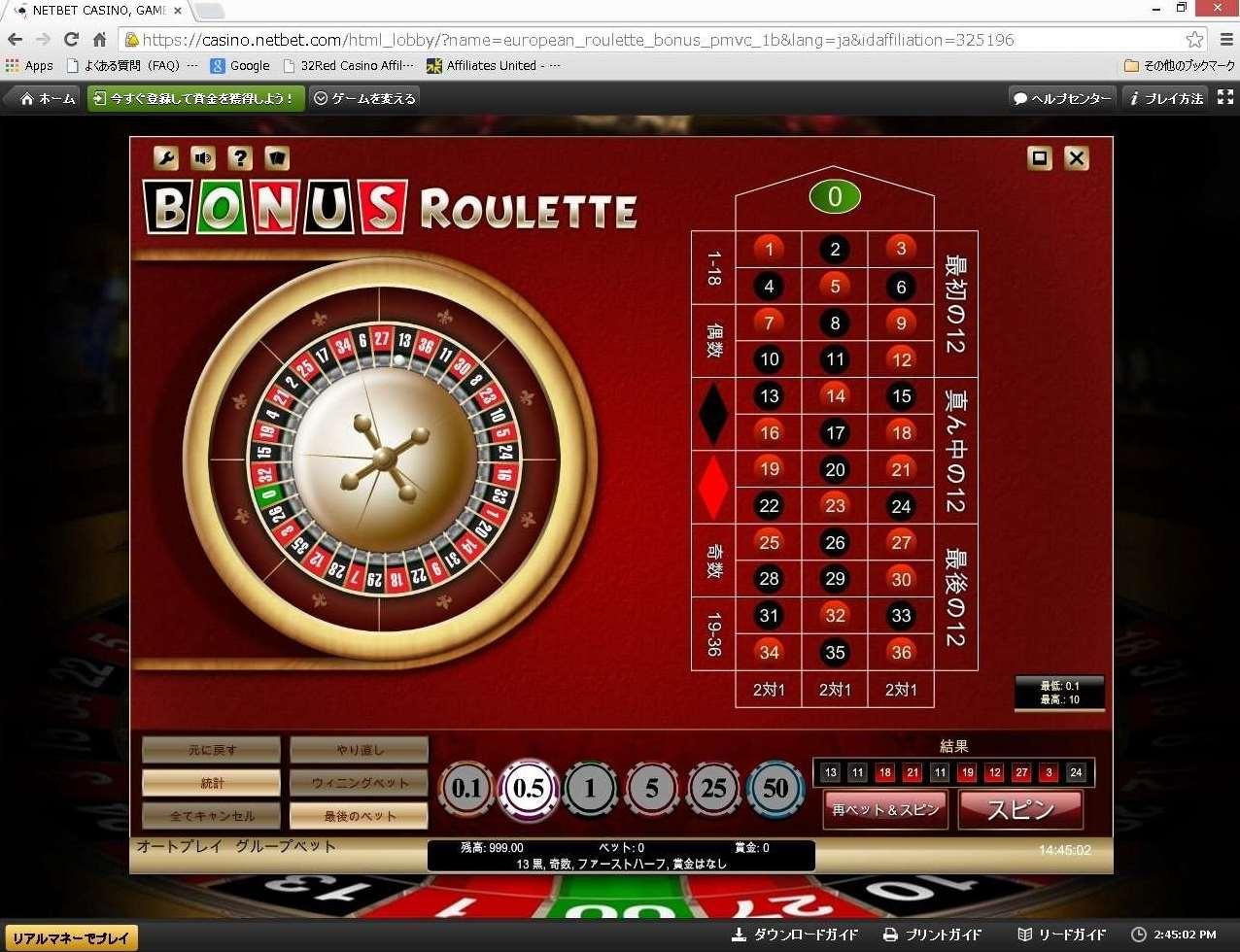 Bonus Roulette2