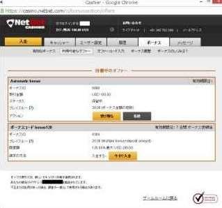 NetBet獲得できるボーナスオファー3