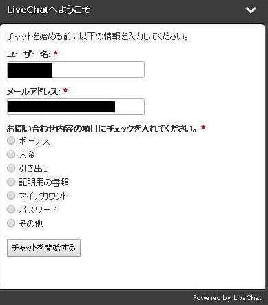 LiveChatへようこそ2