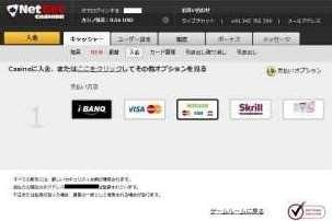 NetBet入金1-1