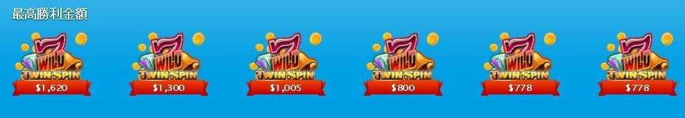 Twin Spin High Pay