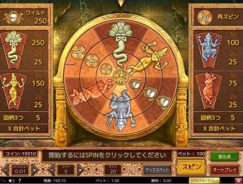 Wheel of Brahmaボーナス1