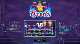 Pyrons爆発シンボル機能1