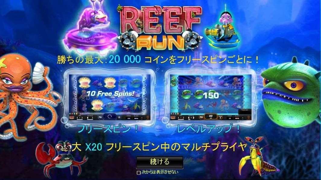 Reef Run1