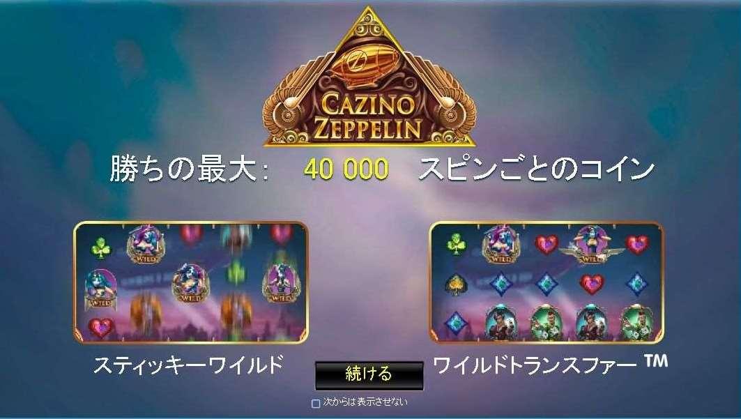 Cazino Zeppelin2