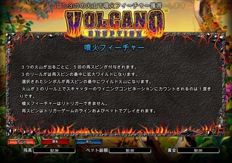 火山フューチャー機能1