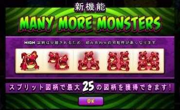 Much Many Monsters機能1