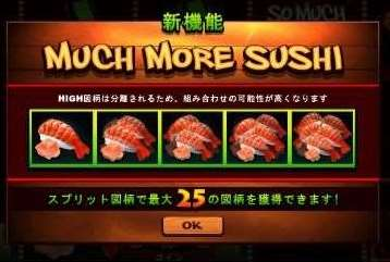 Much More Sushi機能1
