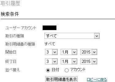 32Red取引履歴検索条件画面