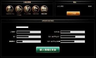 情報の更新