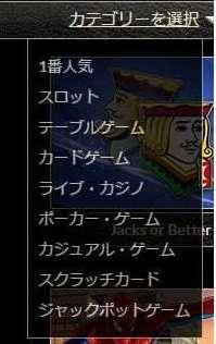 ゲームジャンルメニュー1