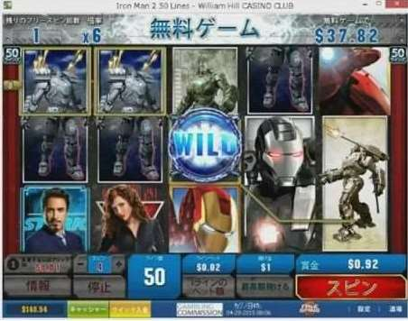 Iron Man 2フリーゲーム6倍