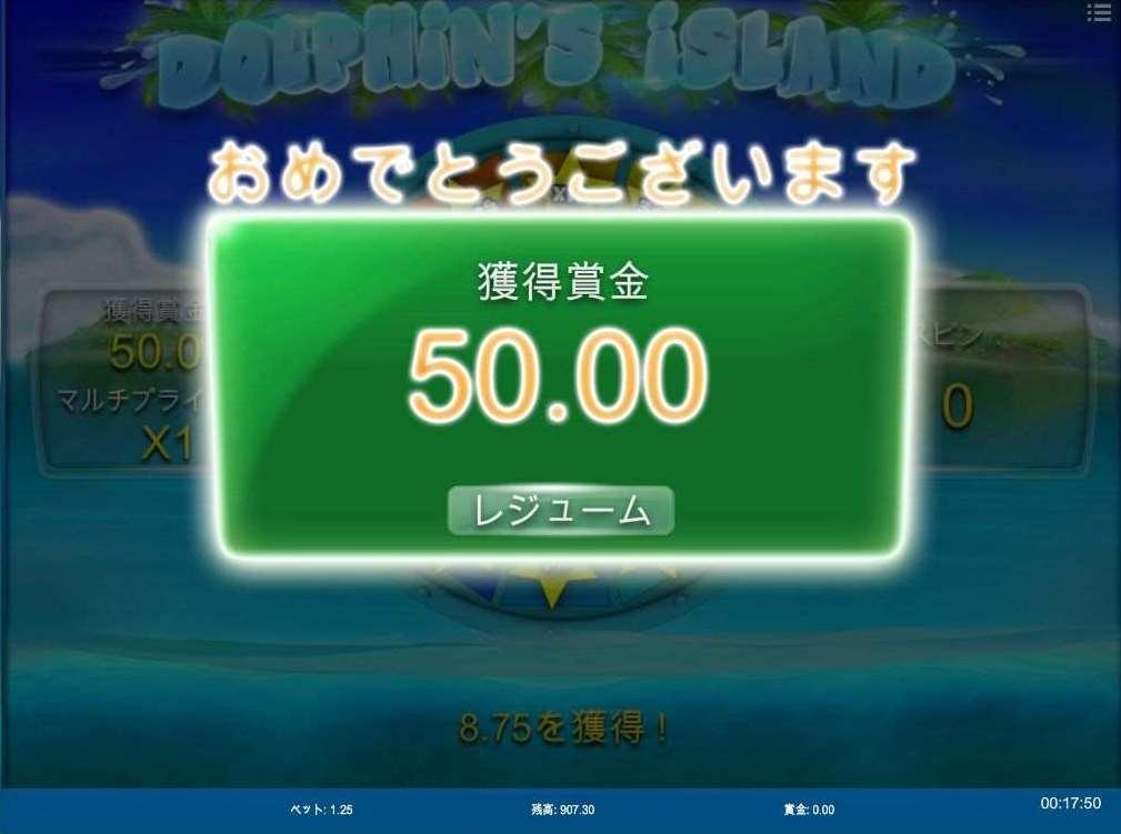 Bonus賞金