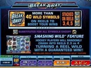 Smashing Wild機能