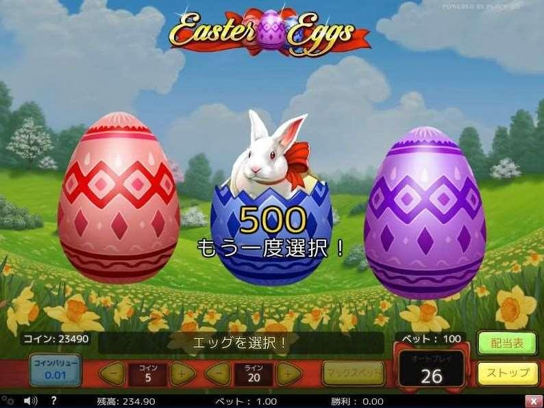 3つの卵2