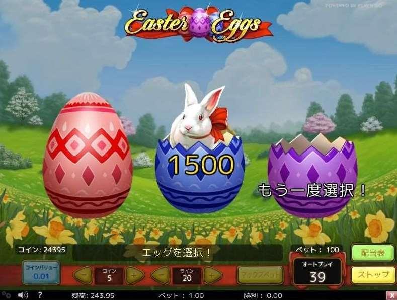 卵が割れてウサギが出ない