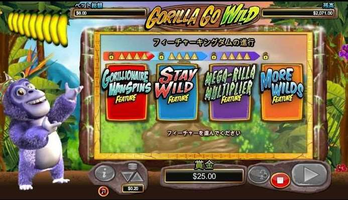 More Wilds機能1