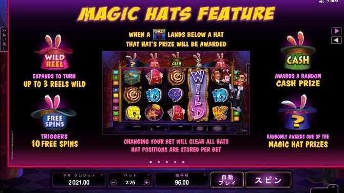 Magic Hats 機能1