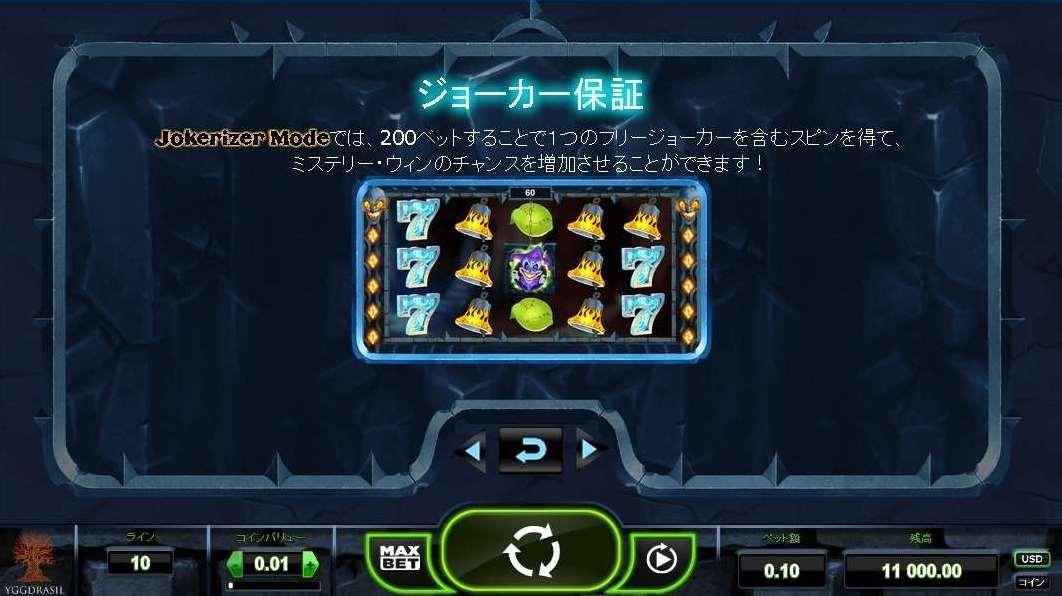インジョーカーライザーモード1