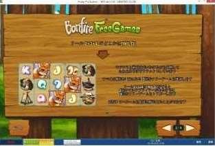 Bonfire Free Games