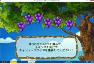 6つのブドウの中から1つ