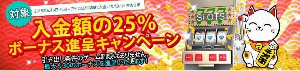 25%入金リロード