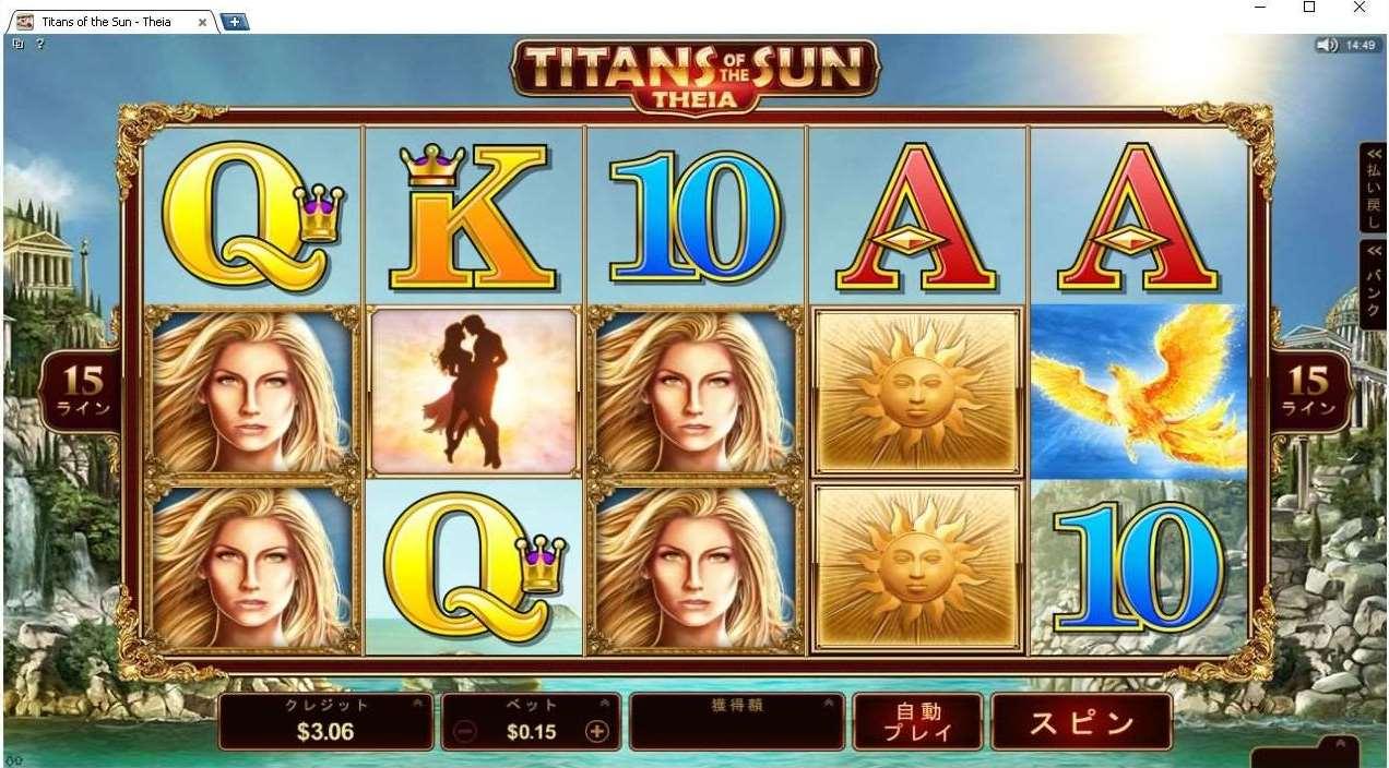 Titans of Sun Theia