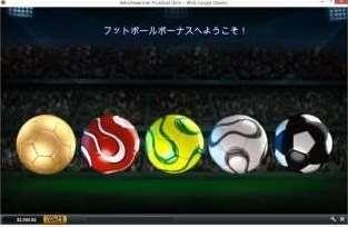 5つのフットボール