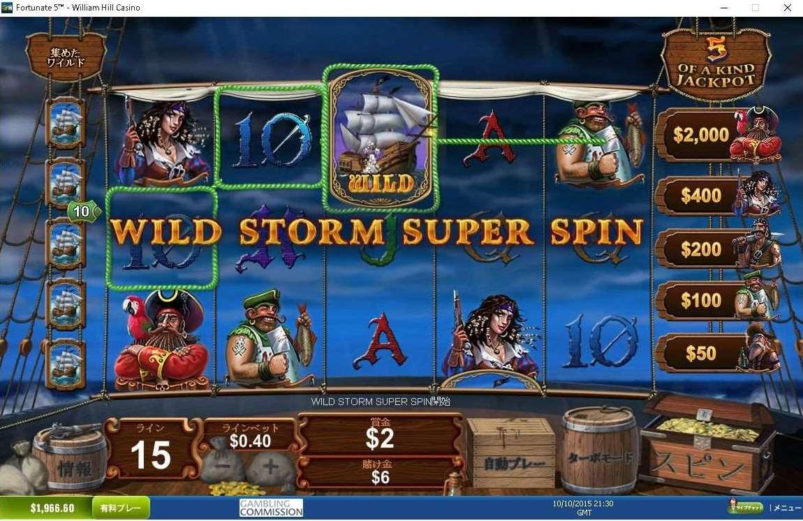 Wild Storm Super Spin1
