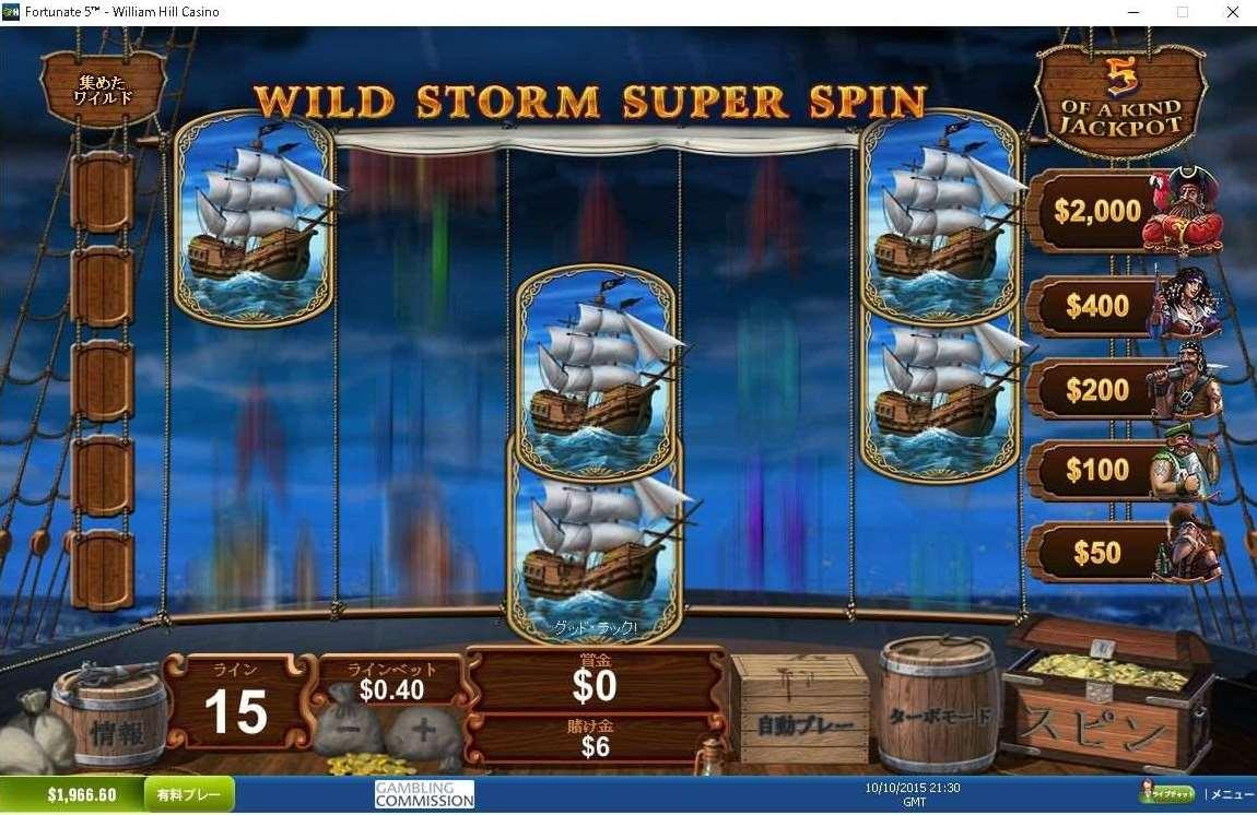 Wild Storm Super Spin2