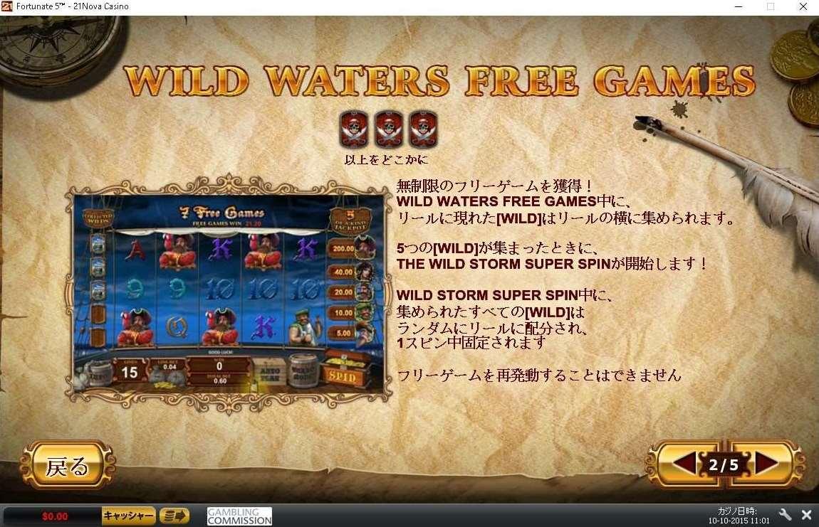 Fortunate5のWild Watersフリースピン