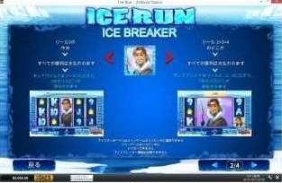 Ice Breaker画面